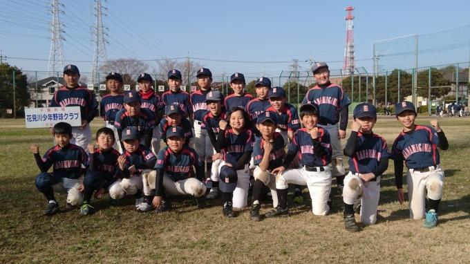 花見川少年野球クラブ